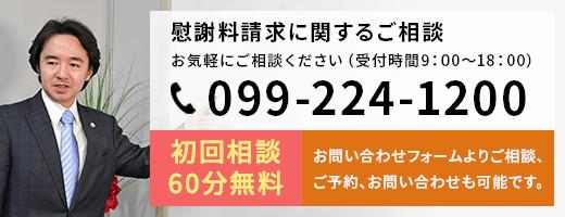 慰謝料請求に関するご相談 初回60分無料! 099-224-1200
